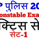 UP constable recruitment practice sets